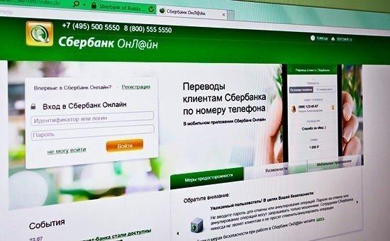 16 октября проблемы с использованием мобильного приложения Сбербанка